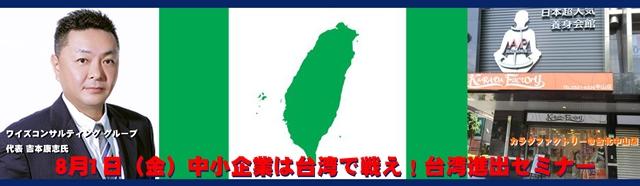 台湾セミナー画像忠