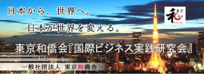 【ご案内】11/8 東京和僑会『グローバル・ビジネス実践委員会』