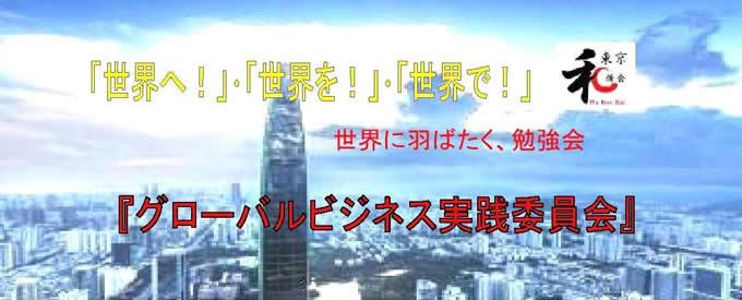 【ご案内】第34回 東京和僑会『グローバル・ビジネス実践委員会』月例会