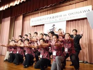 主催和僑会・沖縄和僑会