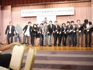 東京和僑会