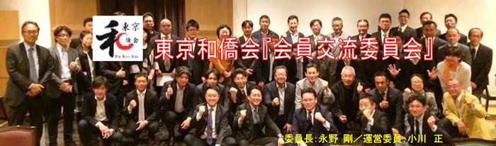 【ご案内】東京和僑会『会員交流委員会』12回定例会