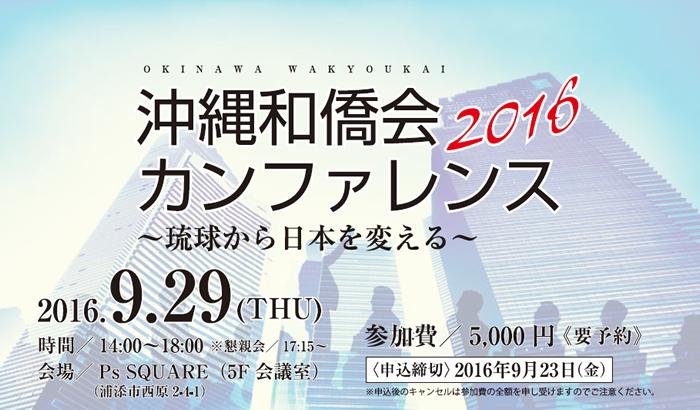 【ご案内】沖縄和僑会2016カンファレンス