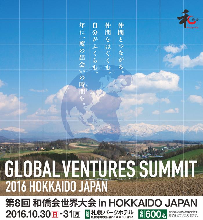 【ご案内】第8回和僑会世界大会 in Hokkaido Japan
