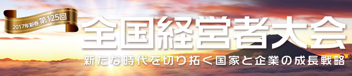 taikai125_title