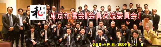 【ご案内】5/12東京和僑会『会員交流サロン』16回定例会開催御案内