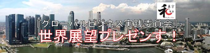 【ご案内】第39回 東京和僑会『グローバル・ビジネス実践委員会』月例会・世界展望プレゼン