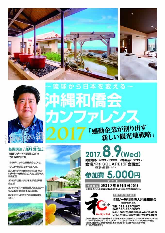 【ご案内】沖縄和僑会カンファレンス2017