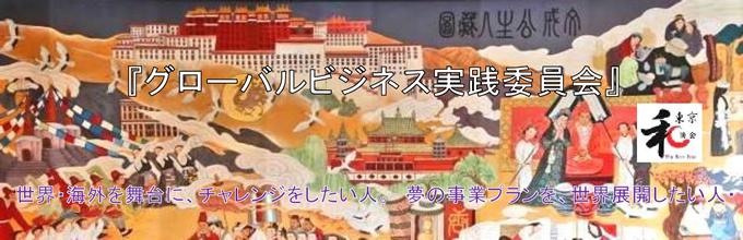 【ご案内】10/2 東京和僑会『グローバル・ビジネス実践委員会』